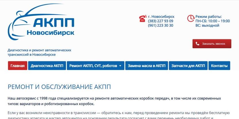 сайт акпп-нск