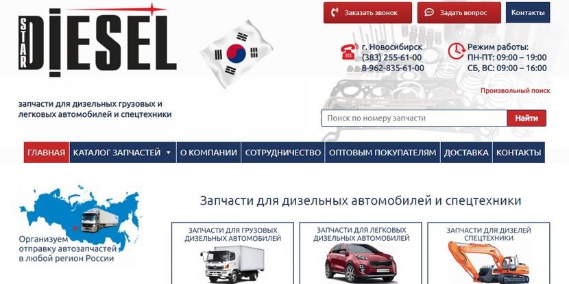 Автомагазин «Diesel Star»