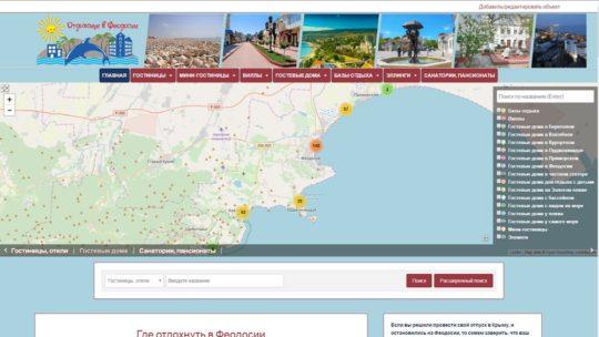 Главная страница сайта feodosia-hotel.ru