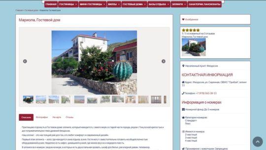страница объекта на feodosia-hotel