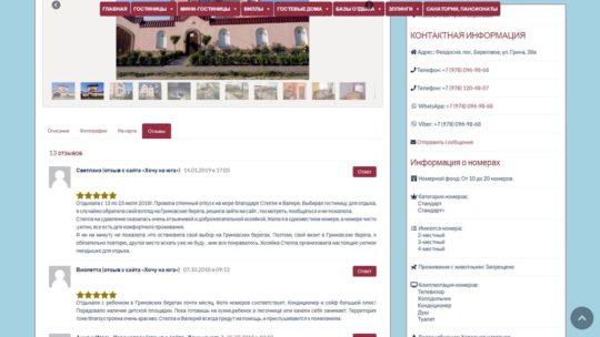 отзывы на странице объекта feodosia-hotel