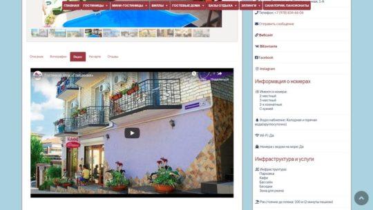 видео на странице объекта feodosia-hotel
