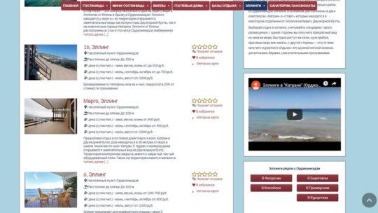 видео в сайдбаре подраздела feodosia-hotel