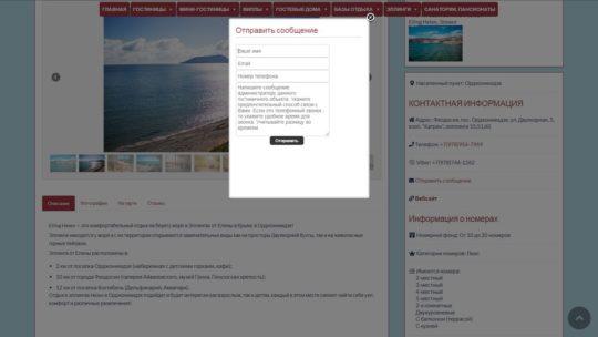 отправка сообщения администратору гостевого объекта на feodosia-hotel