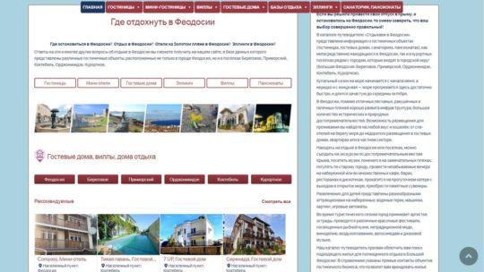 информация на главной feodosia-hotel