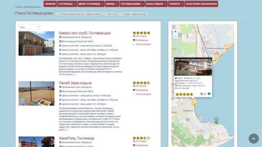 результаты расширенного поиска на feodosia-hotel