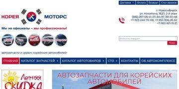 сайт корея-моторс запчасти