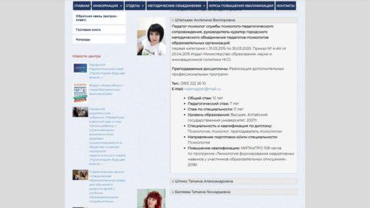 детализация информации о сотрудниках страница персоналий магистр