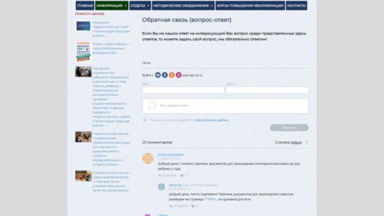 форма вопрос-ответ детализация информации о сотрудниках страница персоналий магистр