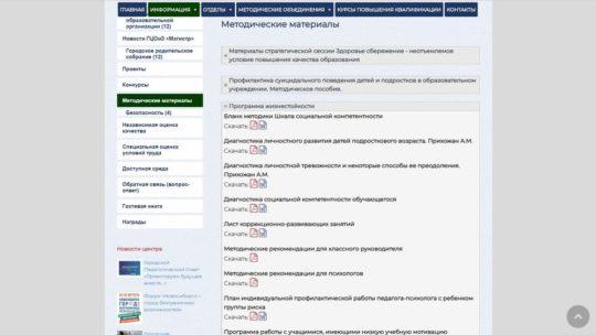 страница документов сайта магистр