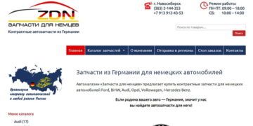 главная сайта zdn54.ru